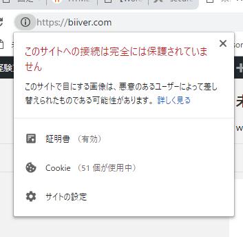 【WordPress】SSL対応後「このサイトへの接続は完全には保護されていません」の対処法