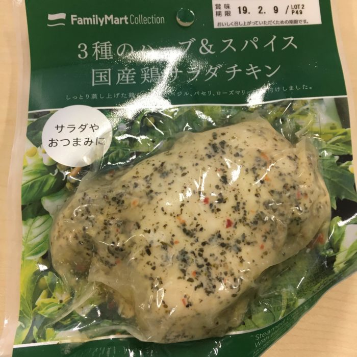 【筋トレ】ファミリーマートで最もおいしいサラダチキンはどれだ!?一挙6種類紹介