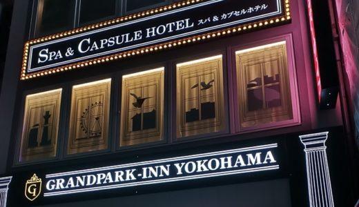 【余興】『カプセルホテル』に連泊して上下段体験してみた&持ち物と宿泊までの流れについて。