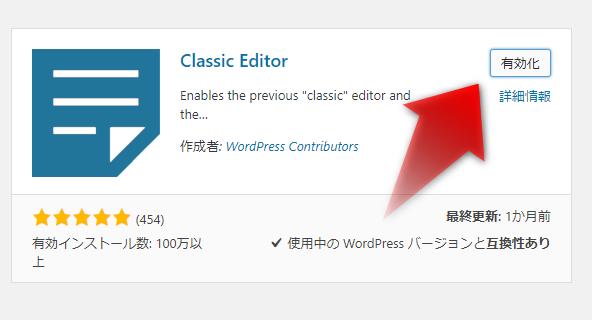 【WordPress】WordPress5のエディタを戻す!超簡単手順まとめ