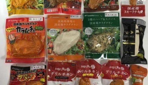【サラチキ】ファミマのサラダチキン全部買ってきてレビュー!アレルギー成分も記載!(全13種類)②