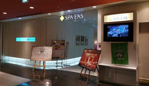 【安く入れる裏技レビュー】横浜の温泉デートは『SPA EAS(スパ イアス)』で決まり!クーポンなど徹底レビュー!